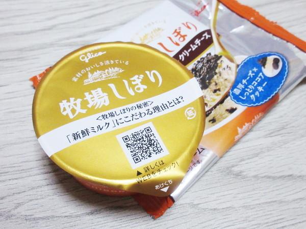 牧場しぼり 期間限定 クッキー on クリームチーズ@グリコ_c0152767_20371572.jpg