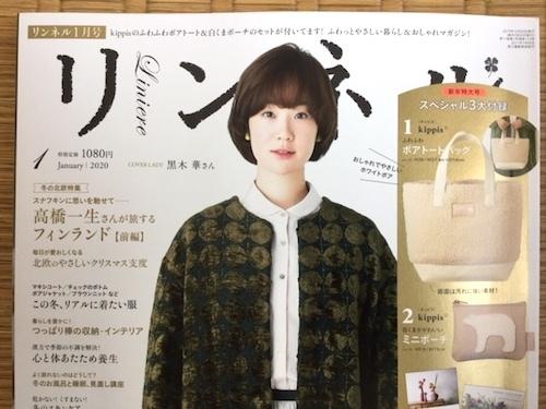 雑誌[リンネル 1月号]・他_c0197671_09364209.jpg