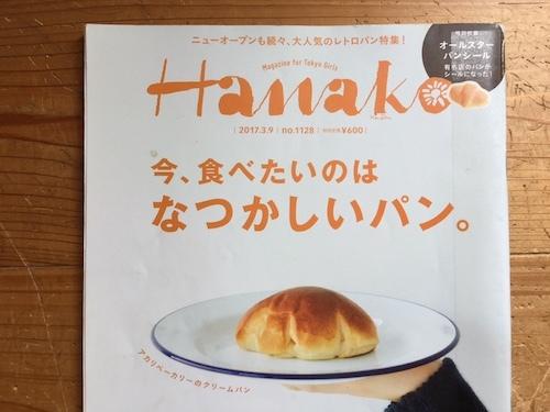 雑誌[リンネル 1月号]・他_c0197671_09365812.jpg