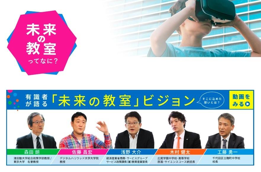経済産業省が提案している「未来の教室」そしてSTEAM_b0068572_19050923.jpg