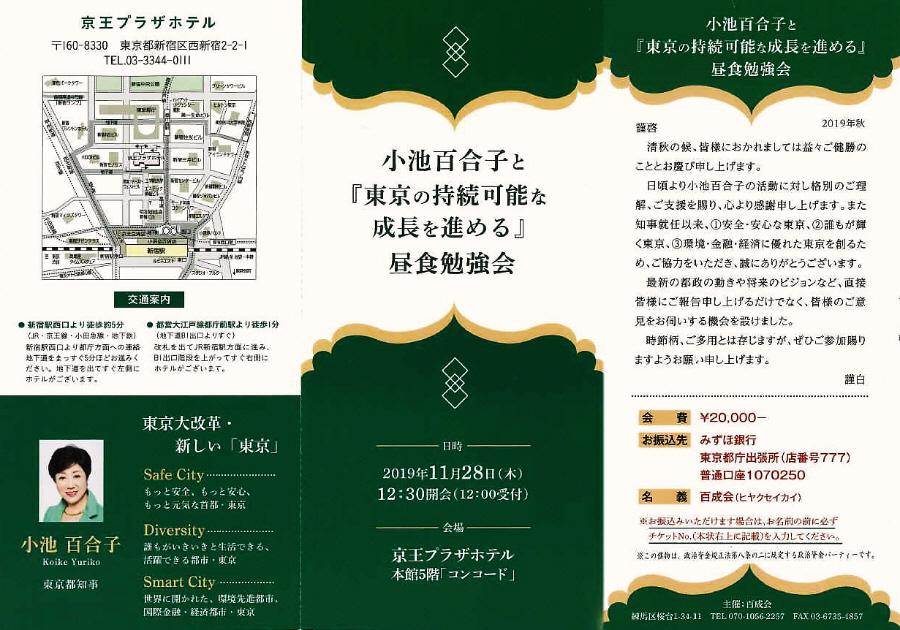 小池百合子と『東京の持続可能な成長を進める』昼食勉強会_f0059673_18272183.jpg