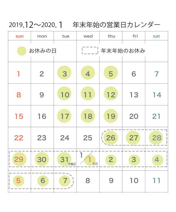 年末年始の営業日カレンダー_c0334574_13365479.jpg