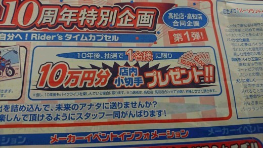 """緊急報告?「""""10万円分・店内小切手""""当選者発表!!_b0163075_17551863.jpg"""