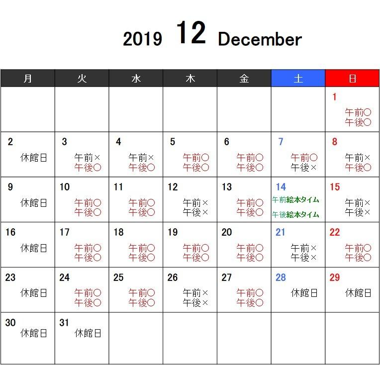 12月の生きものガイドウォーク_d0121678_17581785.jpg