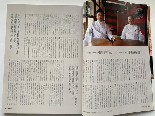 雑誌掲載のお知らせ_e0180680_15012276.jpg
