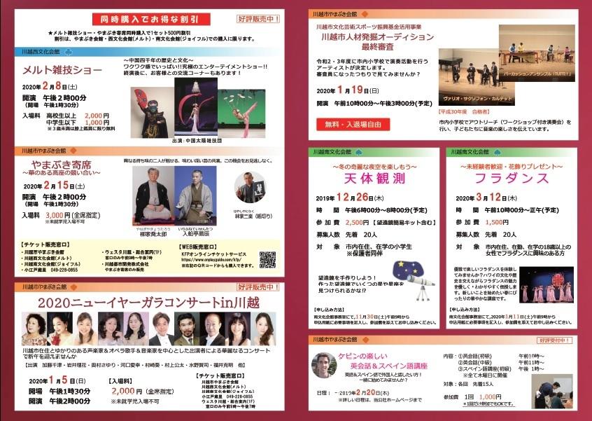 イベントガイド 2019冬号_d0165682_10485546.jpg
