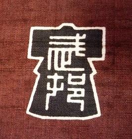 """武村小平 染名古屋帯  """"イチイ""""_d0159384_23503668.jpg"""