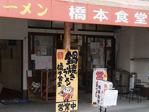 鍋焼きラーメン & 黒潮本陣_e0146484_16585068.jpg
