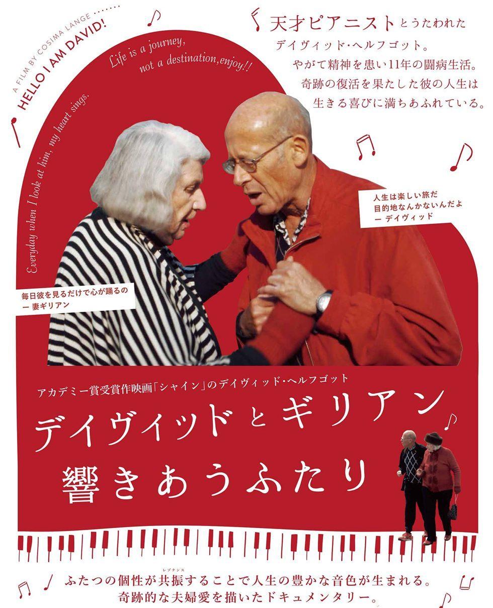 ◆12/18水曜上映会『デイビッドとギリアン』_d0154687_18561362.jpg