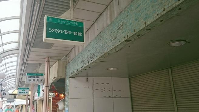 ビバ新発田市!!ぜひ蕗谷虹児記念館へ!_e0046190_17154984.jpg