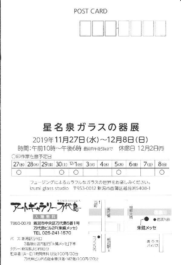 ビバ新発田市!!ぜひ蕗谷虹児記念館へ!_e0046190_17263287.jpg