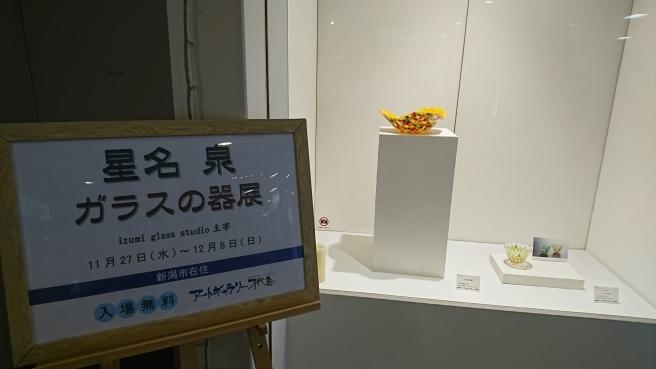 ビバ新発田市!!ぜひ蕗谷虹児記念館へ!_e0046190_17264888.jpg