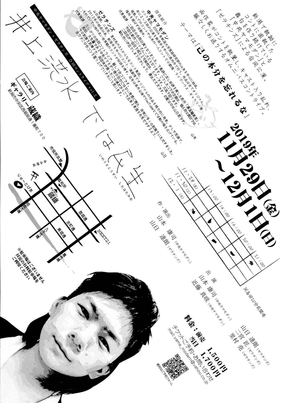 ビバ新発田市!!ぜひ蕗谷虹児記念館へ!_e0046190_17343994.jpg