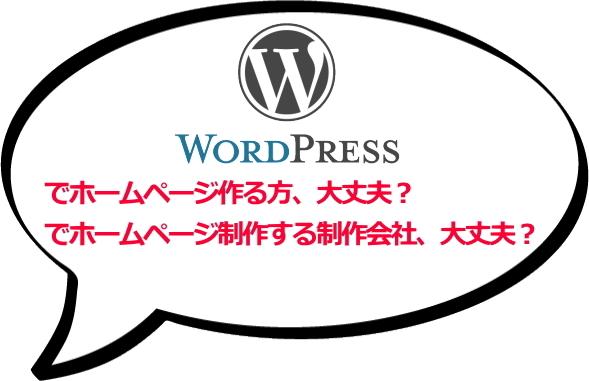 「WORD PRESSでホームページ作る方、制作する制作会社、大丈夫?」という疑問。_d0130291_14231863.jpg