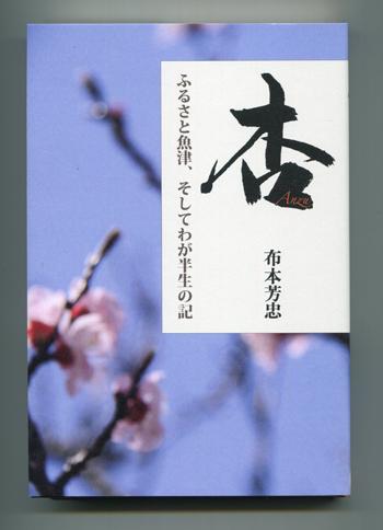 杏_f0307792_19501296.jpg