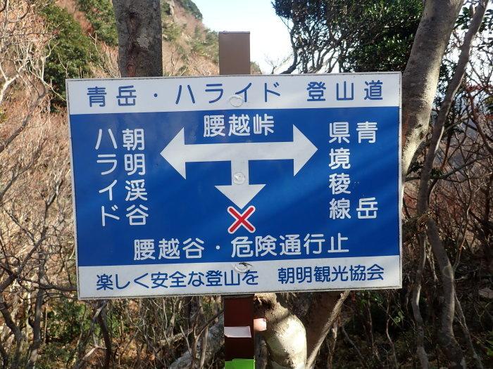 登山(ブナ清水~ハライド)  からの~朝明キャンプ!_a0049296_19224071.jpg