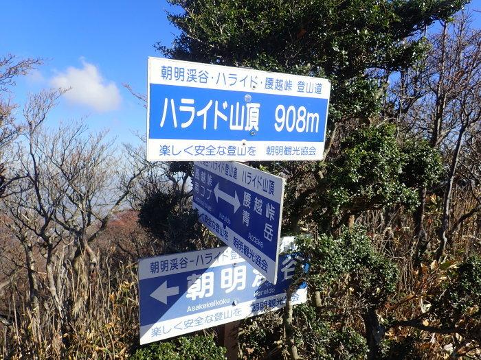 登山(ブナ清水~ハライド)  からの~朝明キャンプ!_a0049296_19302463.jpg