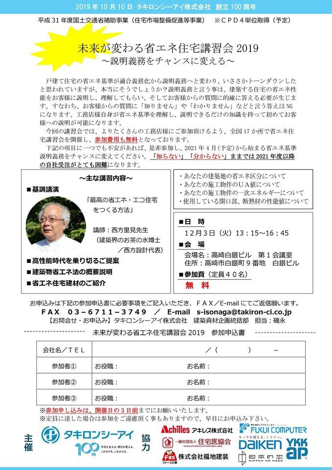 高崎で12月3日に研修会の講師_e0054299_00342701.jpg