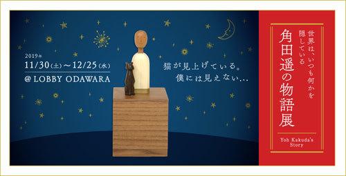 展示会のお知らせ -LOBBY ODAWARA-_a0220500_16300661.jpg