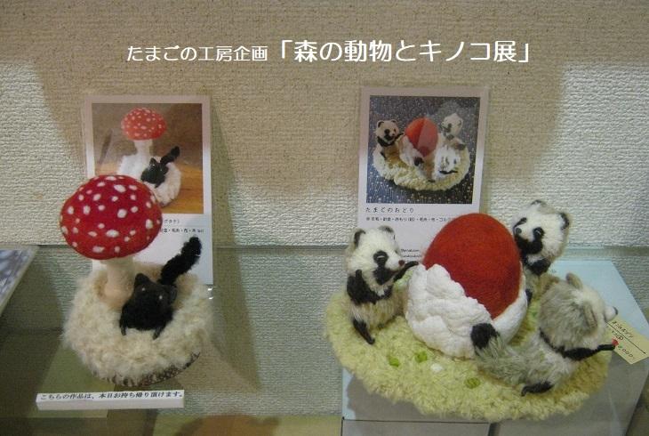 たまごの工房企画「森の動物とキノコ展」 その10_e0134502_19063385.jpg