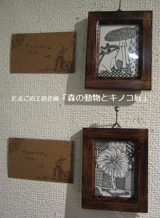 たまごの工房企画「森の動物とキノコ展」 その10_e0134502_19064280.jpg