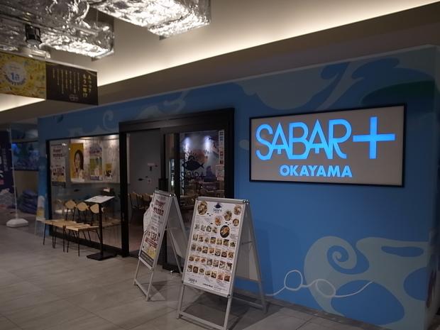 さば料理専門店 SABAR+ 岡山店~Ha Noi Restaurant@岡山市北区駅前町_f0197703_09380584.jpg