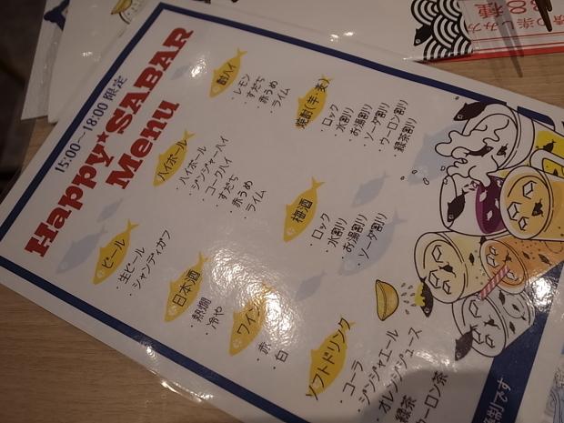 さば料理専門店 SABAR+ 岡山店~Ha Noi Restaurant@岡山市北区駅前町_f0197703_09594975.jpg