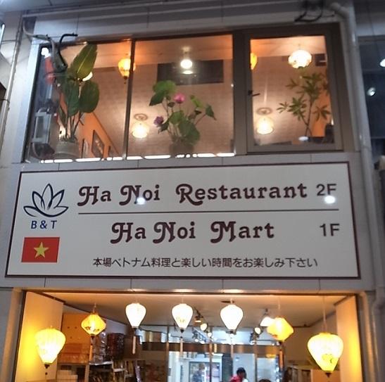 さば料理専門店 SABAR+ 岡山店~Ha Noi Restaurant@岡山市北区駅前町_f0197703_10253501.jpg