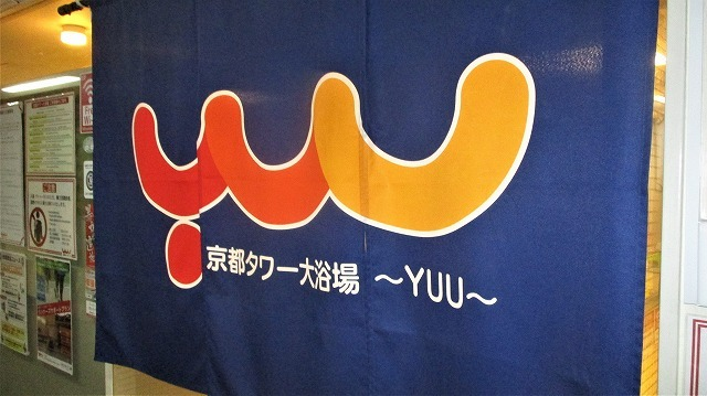 京都タワー大浴場YUU_b0163804_14010538.jpg