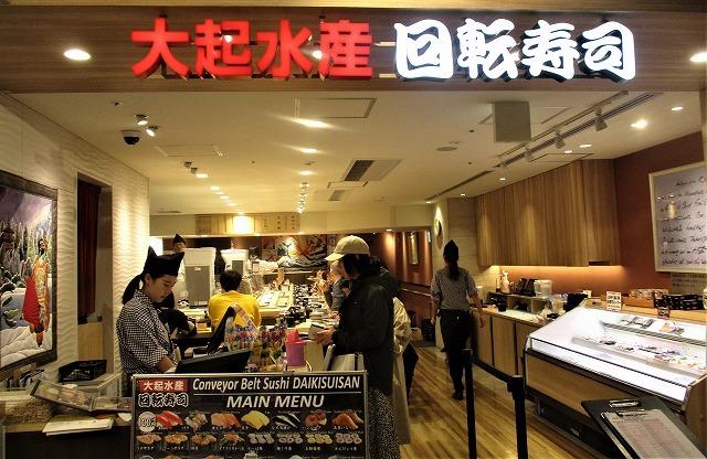京都タワーSAND FOOD HALL_b0163804_14105644.jpg