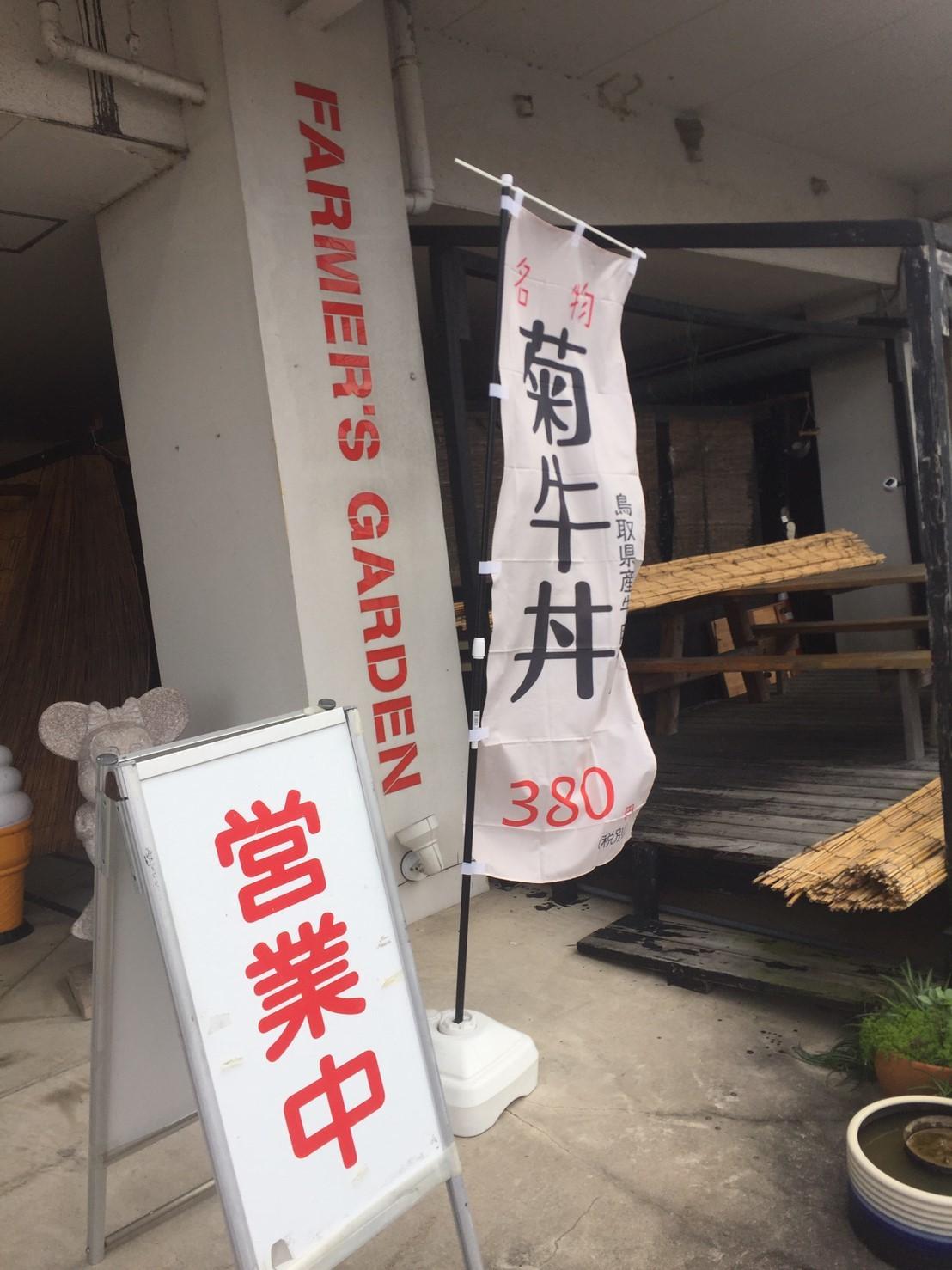 FARMAR\'S GARDEN 鳥取牧場村 ランチ_e0115904_00264044.jpg