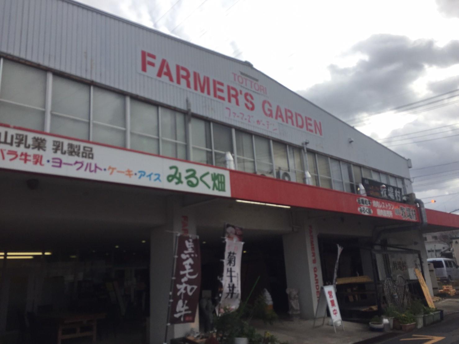 FARMAR\'S GARDEN 鳥取牧場村 ランチ_e0115904_00264061.jpg