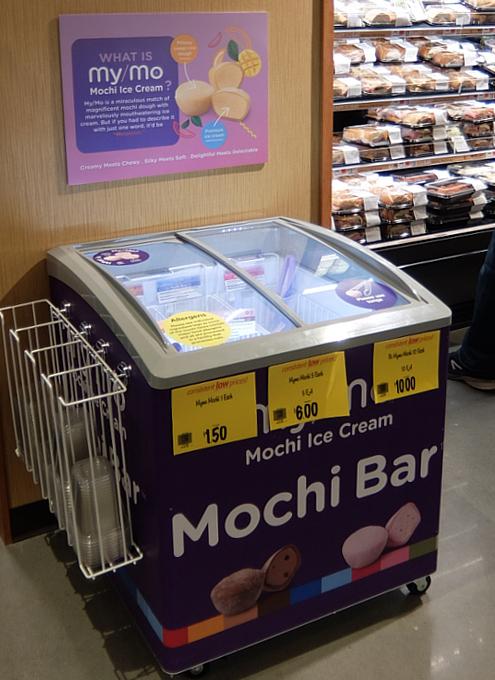ウェグマンズで見かけた「Mochi Bar」(モチ・バー)_b0007805_10441955.jpg