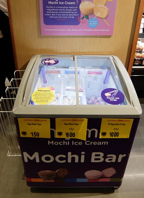 ウェグマンズで見かけた「Mochi Bar」(モチ・バー)_b0007805_10563774.jpg