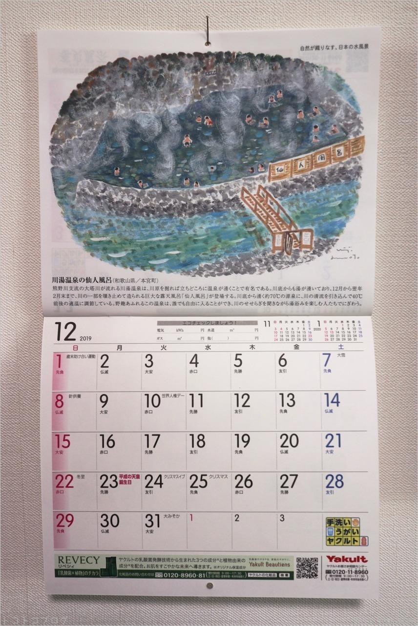 ヤクルトカレンダー2019年12月_c0202706_18521958.jpg