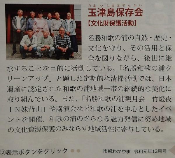 玉津島保存会 文化奨励賞受賞_c0367107_10120673.jpg