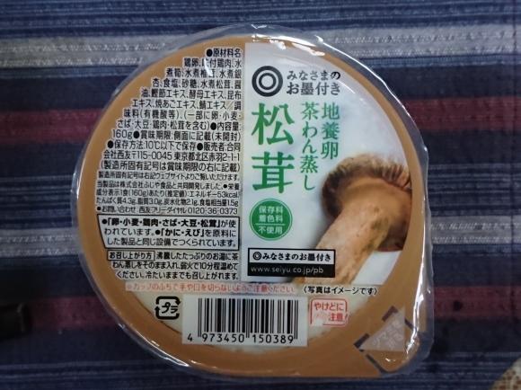 11/29 黒米ご飯弁当 & 地養卵茶わん蒸し松茸 @西友_b0042308_22121053.jpg