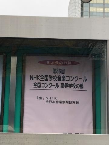 桐光学園合唱部 Nコン初全国の舞台へ@NHKホール_a0157409_08141909.jpeg
