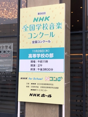 桐光学園合唱部 Nコン初全国の舞台へ@NHKホール_a0157409_08142760.jpeg
