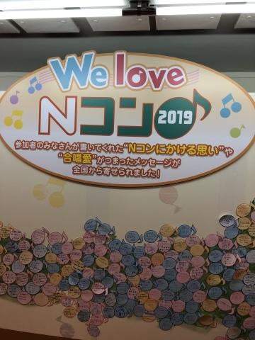 桐光学園合唱部 Nコン初全国の舞台へ@NHKホール_a0157409_08144595.jpeg