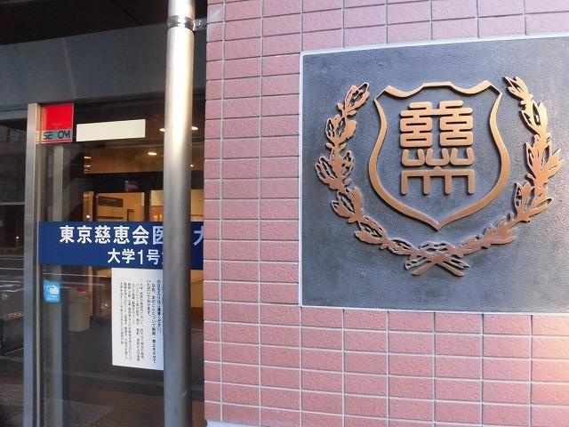 都心に建つ高層ビルがまぶしい! 富士市立中央病院に医師を送っていただいている慈恵会医科大学_f0141310_07334230.jpg