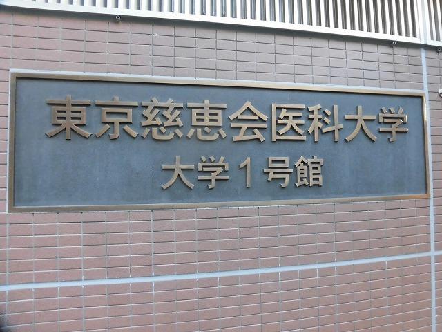 都心に建つ高層ビルがまぶしい! 富士市立中央病院に医師を送っていただいている慈恵会医科大学_f0141310_07334960.jpg