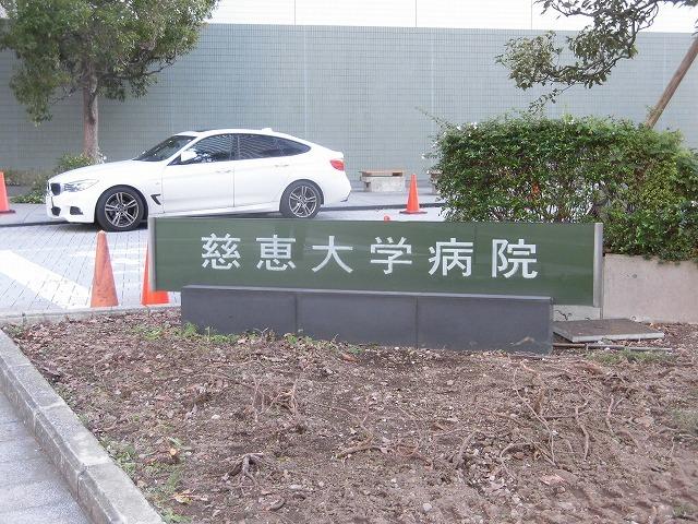 都心に建つ高層ビルがまぶしい! 富士市立中央病院に医師を送っていただいている慈恵会医科大学_f0141310_07335893.jpg