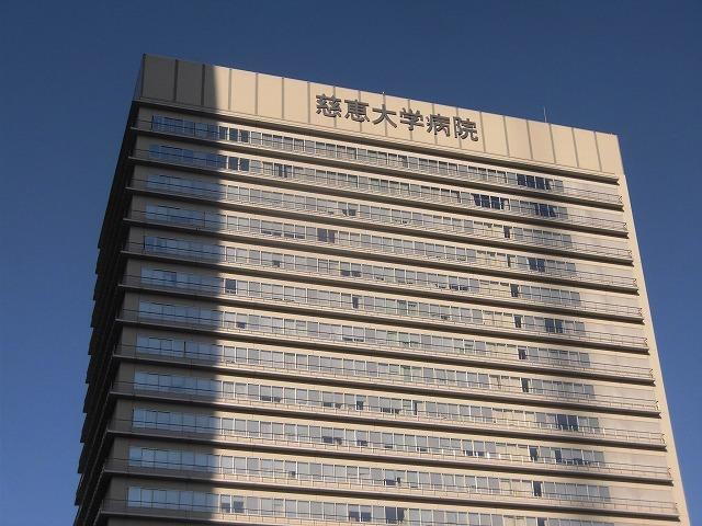 都心に建つ高層ビルがまぶしい! 富士市立中央病院に医師を送っていただいている慈恵会医科大学_f0141310_07371691.jpg