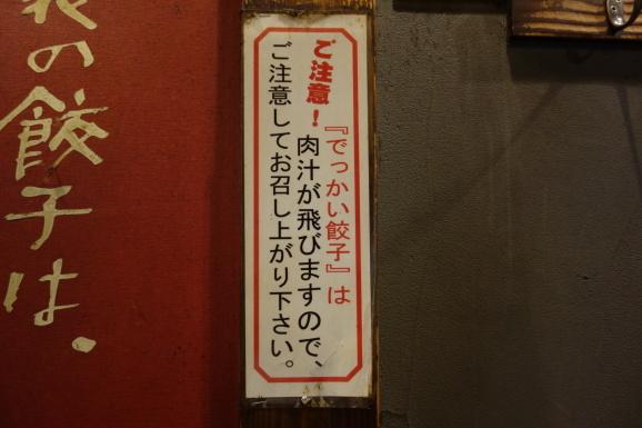 でっかい餃子 曽さんのお店で餃子_e0230011_17141894.jpg