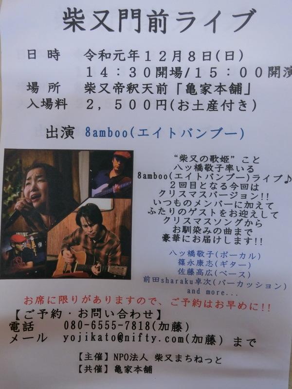 11月29日(金)柴又門前ライブ決まる_d0278912_16190756.jpg