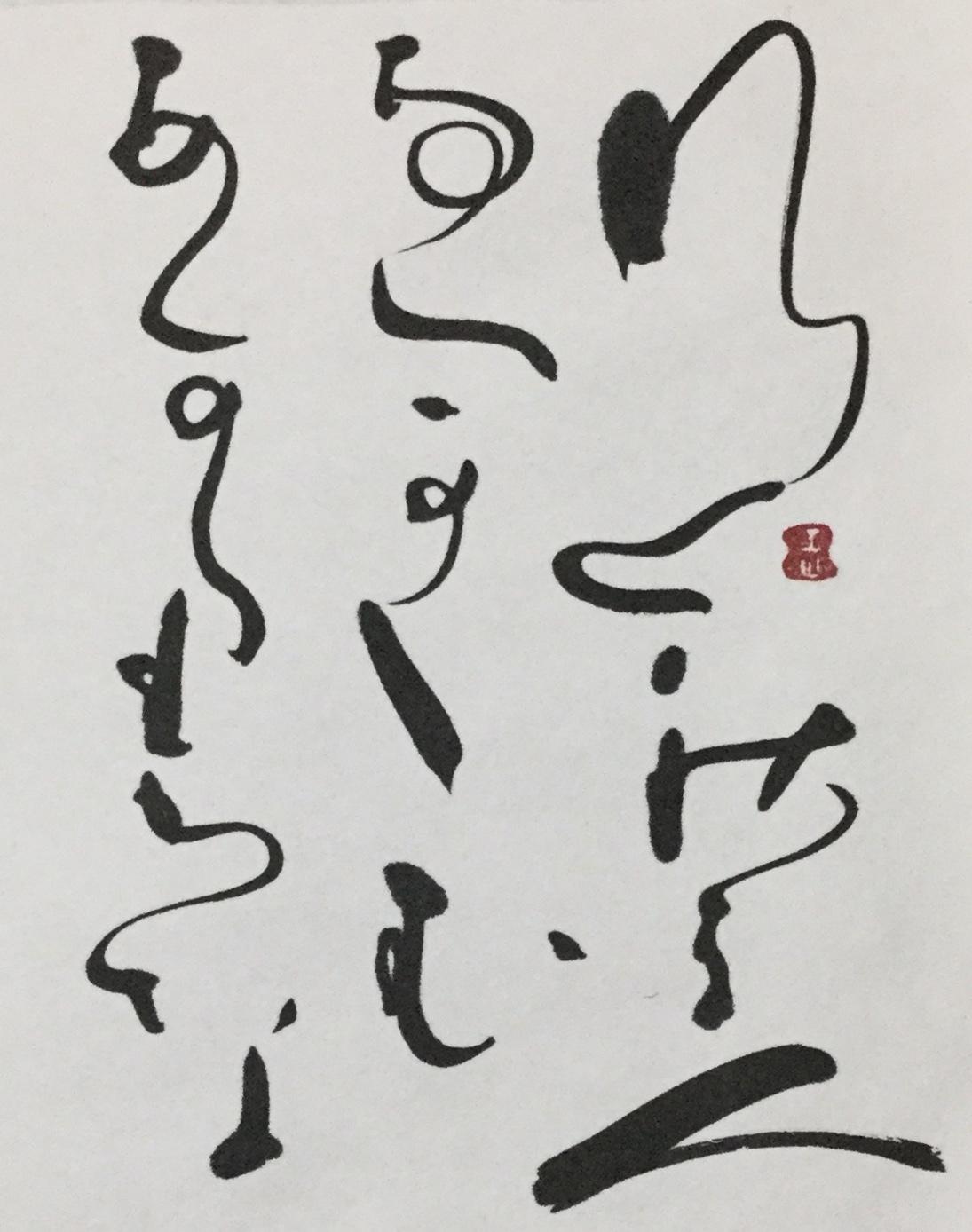 晴れ(^O^)        「行」_b0075826_19590637.jpeg