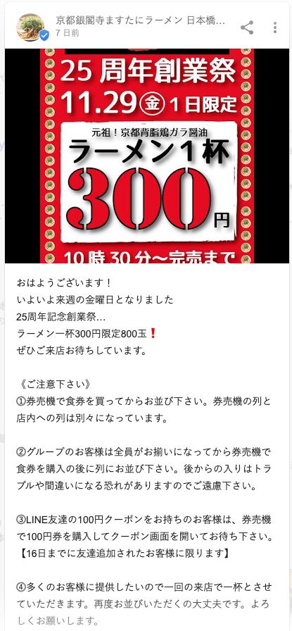 本日「ますたにラーメン 日本橋本店」25周年記念創業祭は300円でラーメン_b0054329_09294072.png