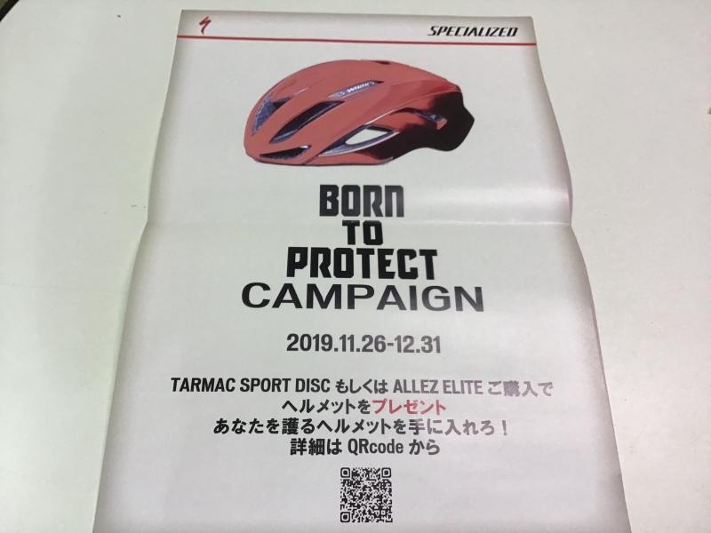 スペシャライズド born to PROTECTキャンペーン‼︎_e0365437_16424844.jpeg