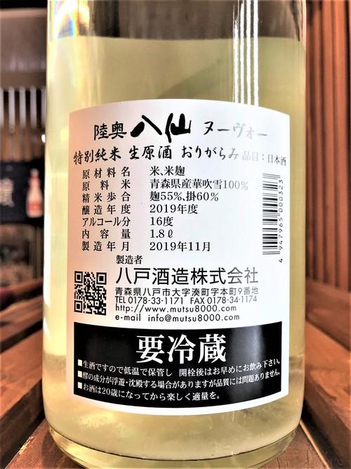 【日本酒】陸奥八仙 おりがらみ⛄特別純米 Nouveau 無濾過生原酒 初回限定蔵出しSPver 新酒令和1BY🆕_e0173738_2031460.jpg